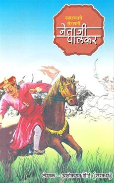 Swarajyache Senapati Netaji Palkar