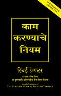 Kam Karnyache Niyam