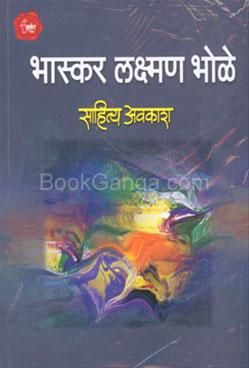 Sahitya Avkash