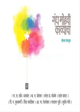 Gandh Mohavi Kavyacha - Bhag 2