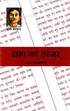 Vafaa Ka Khanjar Aur Anya Kahaniya