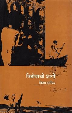Vithobachi Angi