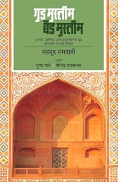 Good Muslim Bad Muslim (Marathi)