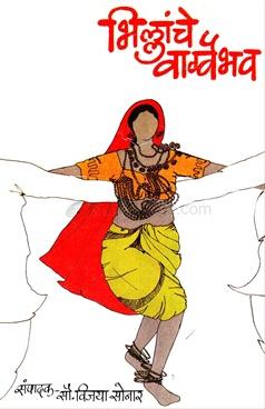 Bhillanche Vagvaibhav