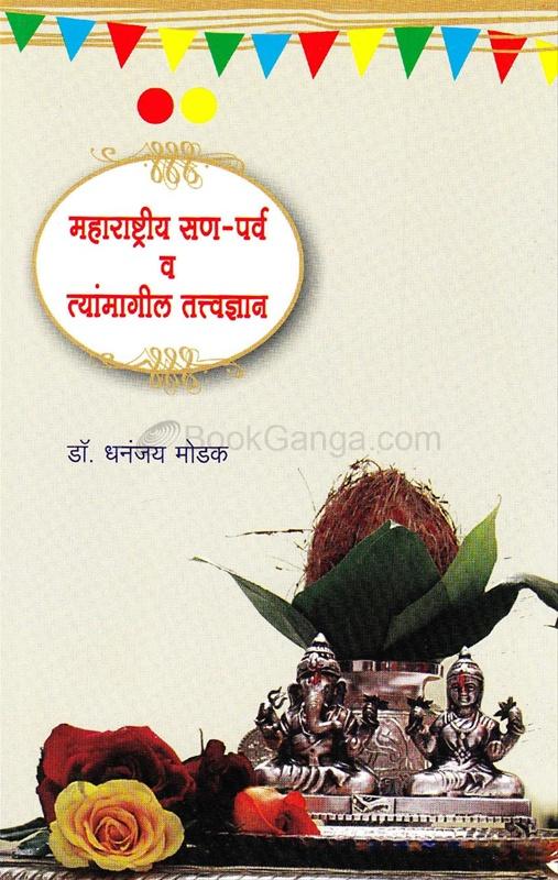 महाराष्ट्रीय सण-पर्व व त्यांमागील  तत्त्वज्ञान