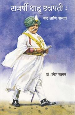 Rajarshi Shahu Chhatrapati : Vaad ani Vastav