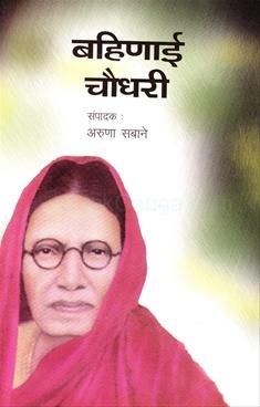 Bahinai Choudhari