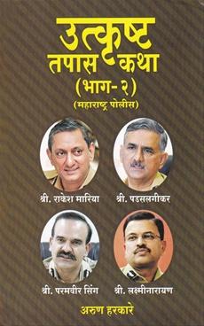 Utkrushta Tapas Katha Bhag 2