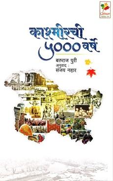 काश्मीरची ५००० वर्ष