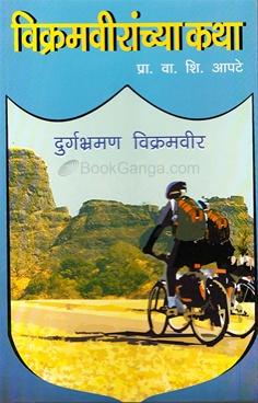 Vikramviranchya Katha : Chhota Jaltaran Vikramvir