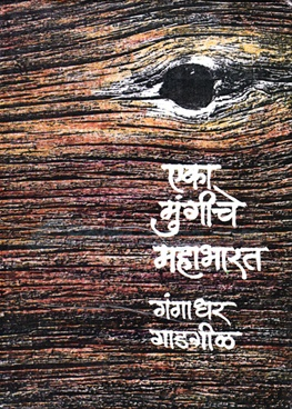 Eka Mungiche Mahabharat