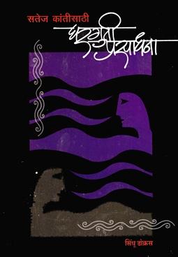 Satej Kantisathi Gharguti Prasadhana
