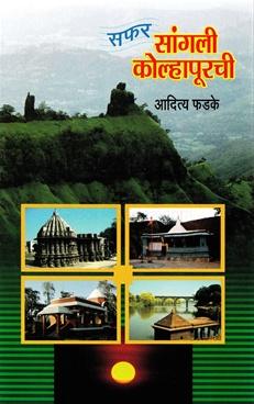 Safar Sangali Kolhapurchi