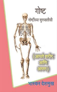 Apale Sharir Ani Apan