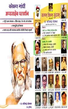 Kokan Gandhi Appasaheb Patvardhan, Satyam Shivam Sundaram