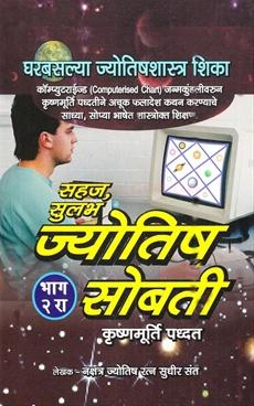 Sahaj Sulabh Jyotish Sobati 2