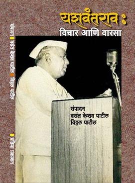 Yashwantrao : Vichar Ani Varasa