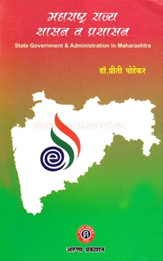 Maharashtra Rajya Shasan Va Prashasan