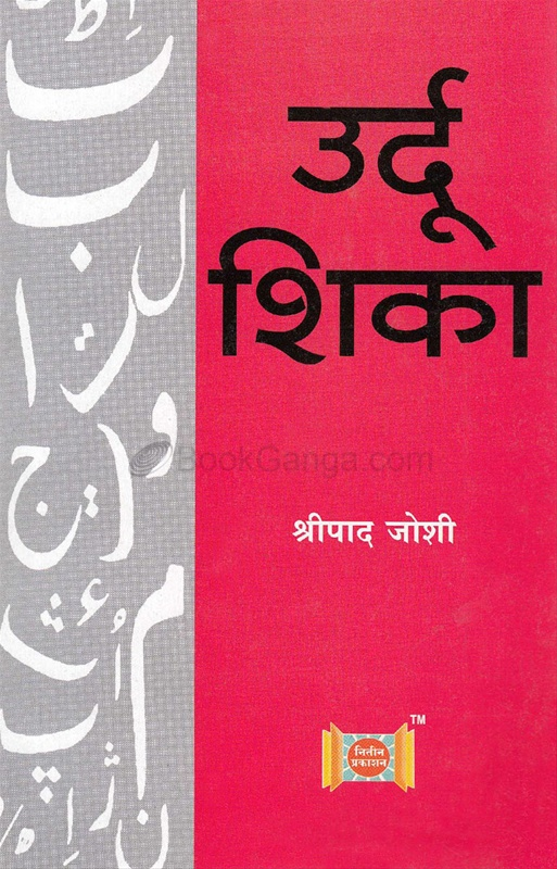 उर्दू शिका