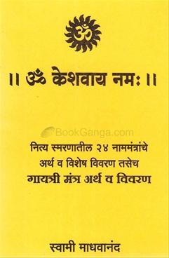 Om Keshavay Namha