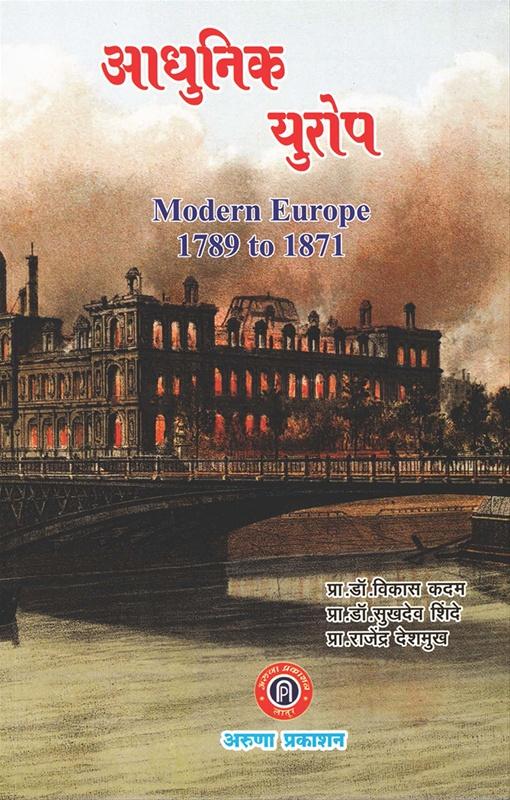 आधुनिक युरोप (१७८९ ते १८७१)