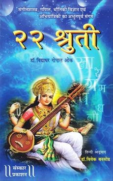 22 Shruti ( Hindi )