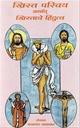 ख्रिस्त परिचय अर्थात ख्रिस्ताचे हिंदुत्व