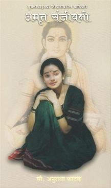 Amrut Sanjivani
