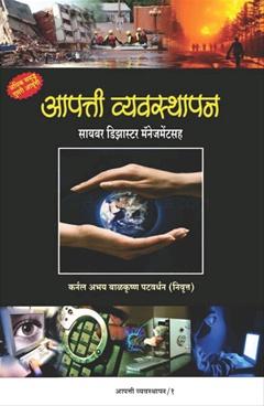 Apatti Vyavasthapan ( Dusari Avrutti)