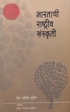 Bharatachi Rashtriya Sanskruti