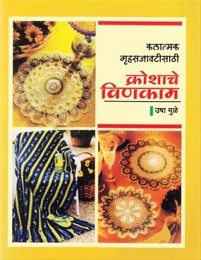 Kalatamak Gruhsajawatisathi Kroshache Vinkam