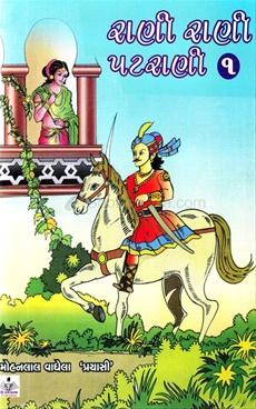 Rani Rani Patarani Bhag : 1-2