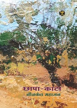 Chhapa Kata