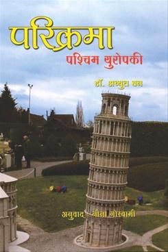 Parikrama Pashchim Europki (Hindi)