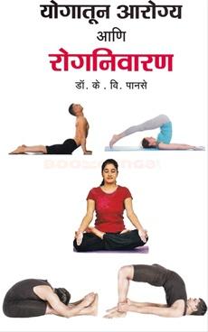 Yogatun Arogya Ani Rognivaran