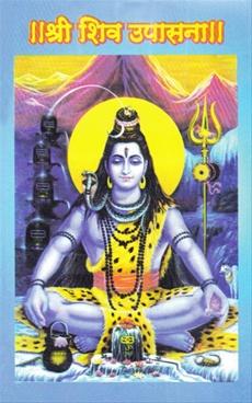 Shri Shiv Upasana