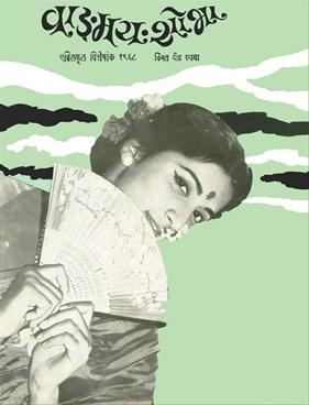 वाङ्मय शोभा ( एप्रिल १९६८ )
