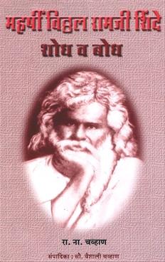 महर्षी विठ्ठल रामजी शिंदे