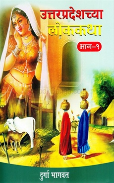 Uttarpradeshachya Lokakatha : Bhag 1
