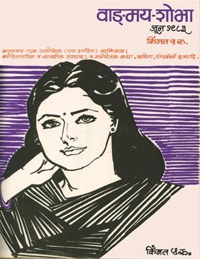 वाङ्मय शोभा ( जून १९८३)