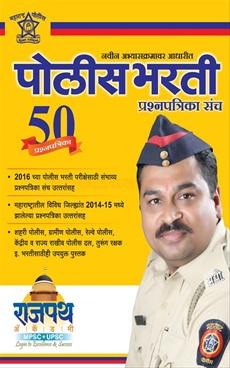 Police Bharati Prashnapatrika Sanch