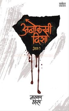 Anolakhi Disha Bhag 1