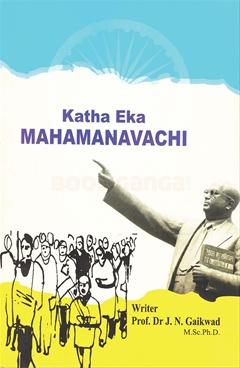 Katha Eka Mahamanavachi