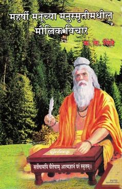 Maharshi Manuchya Manusmrutimadhil Maulik Vichar
