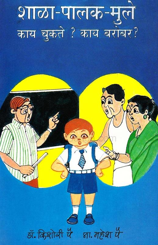 शाळा, पालक, मुले, काय चूक ? काय बरोबर ?