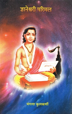 Dnyaneshwari Parimal