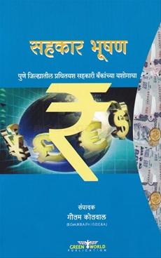 Sahakar Bhushan