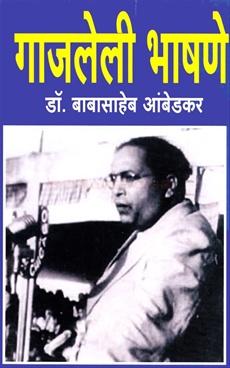 Dr. Babasaheb Ambedkaranchi Gajleli Bhashane