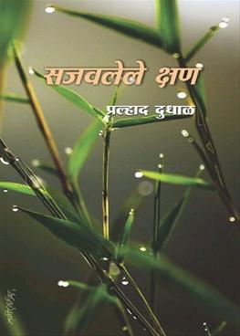 Sajavalele Kshan