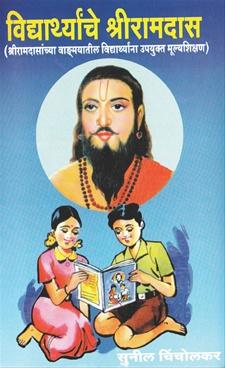 Vidyarthyanche Shriramdas